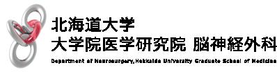 北海道大学 大学院医学研究院 脳神経外科