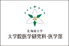 北海道大学 大学院医学研究科・医学部