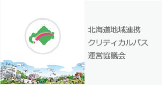 北海道地域連携クリティカルパス運営協議会