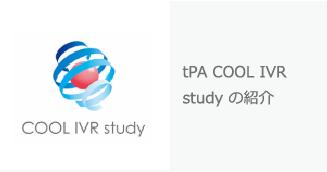 tPA COOL IVR study の紹介