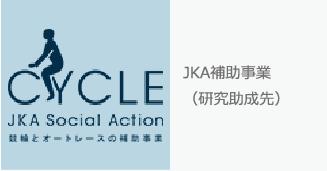 JKA補助事業(研究助成先)
