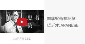 開講50周年記念ビデオJAPANESE